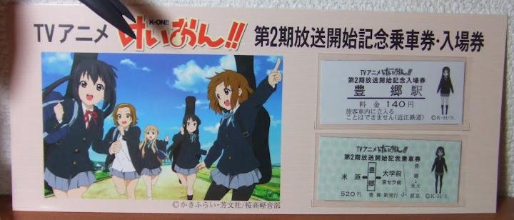 けいおん!!第2期放送開始記念きっぷ001