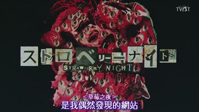 [TVBT]Strawberry Night_SP_ChineseSubbed[(108941)16-42-38]