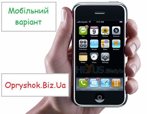 Mobile opryshok.com