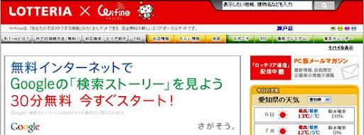 ロッテリア×Wifineのキャンペーンサイト
