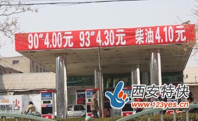 民营加油站打出横幅推销低价油
