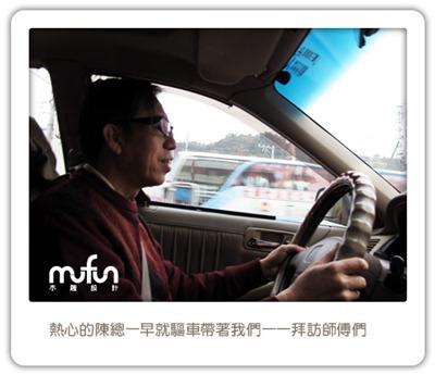 1-陳總開車