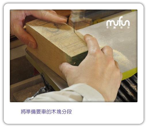 2-木塊分段