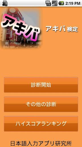 玩解謎App|アキバ診断クイズ免費|APP試玩