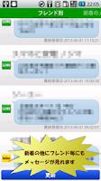 Screenshot of メッセージ通知履歴~既読にしなくても、メッセージを読める!~