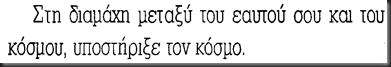 ΦΡΑΝΤΣ ΚΑΦΚΑ  - ΑΦΟΡΙΣΜΟΙ4