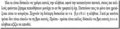 ΜΠΕΡΤΟΛΤ ΜΠΡΕΧΤ - 5 ΔΥΣΚΟΛΙΕΣ ΓΙΑ ΝΑ ΓΡΑΨΕΙ ΚΑΝΕΙΣ ΤΗΝ ΑΛΗΘΕΙΑ_Page_03-2