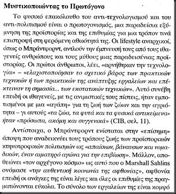 MURRAY BOOKCHIN - ΚΟΙΝΩΝΙΚΟΣ ΑΝΑΡΧΙΣΜΟΣ Ή LIFESTYLE ΑΝΑΡΧΙΣΜΟΣ4