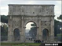莊嚴肅穆的君士坦丁凱旋門