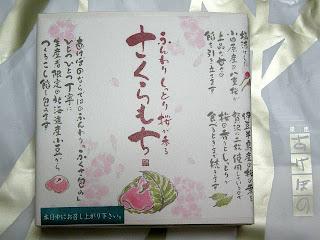 akebono_100303_2-s.JPG