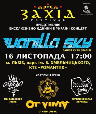 Концерт Vanilla Sky у Львові
