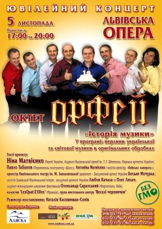 Октету Орфей - 10 років