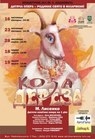 Коза дереза у Львівській філармонії