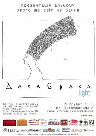 «ДахаБраха», презентація альбому Light