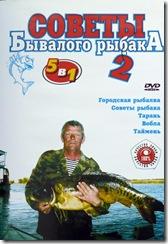 Советы бывалого рыбака II. 5 фильмов на одном диске. Советы рыбака. Городская рыбалка. Тарань. Вобла. Таймень.