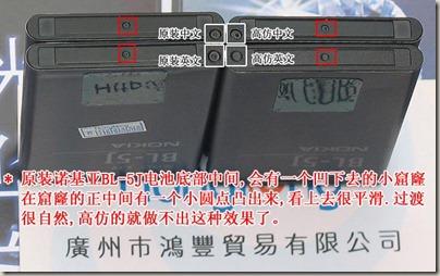 fake vs real nokia bl-5j-7