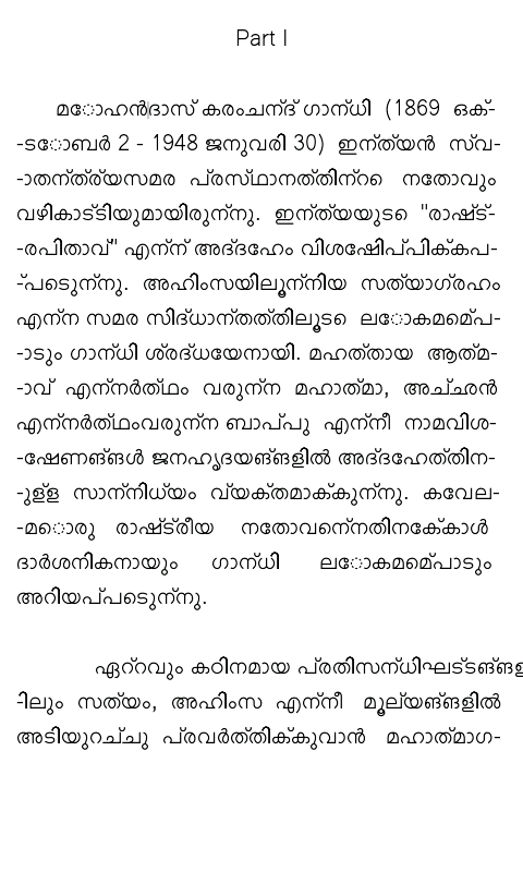 role of media in education essay in malayalam