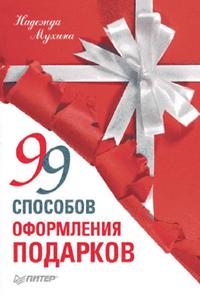Н. Мухина. 99 способов оформления подарков
