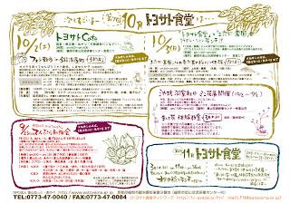 10月のトヨサト食堂.jpg