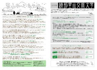 11月通信 表 WEB用.jpg