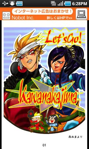 Let'sGoKawanakajima free