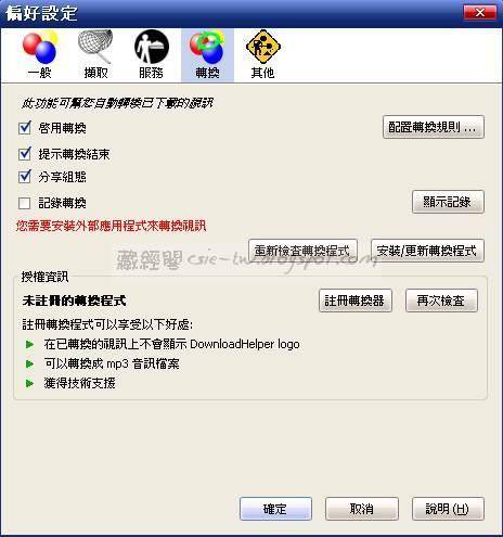 csie-tw.blogspot.com (5)