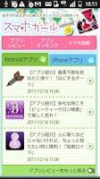 Screenshot of スマホガール