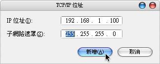 新增 IP 位址