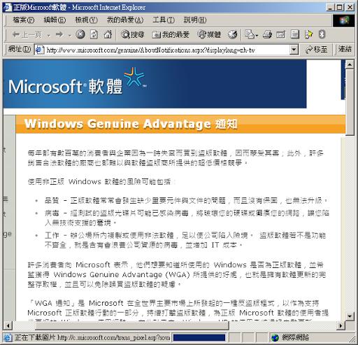 微軟對 Windows 品質的說法