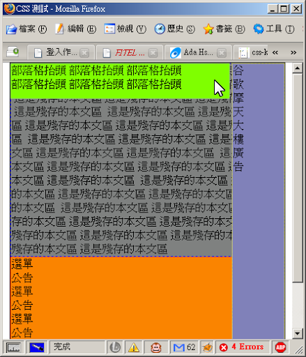 Firefox 調整『部落格抬頭』區塊後之情形