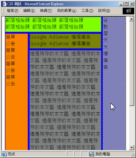 IE6 檢視調整相關設定後之情形
