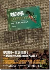 book-coffeeology
