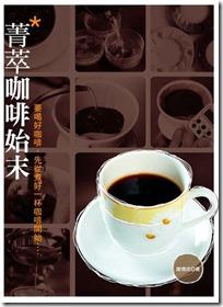 blog-jing-cui-ka-fei