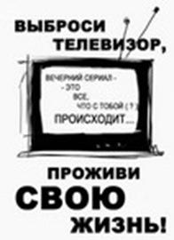 Выброси телевизор!
