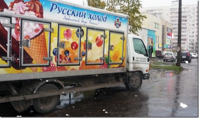 Русский холод - любимый вкус России