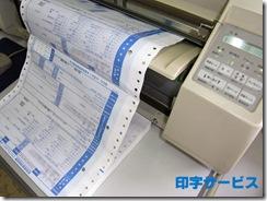 印字サービス