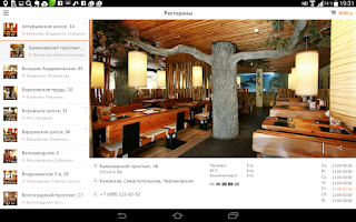 Screenshot of Тануки