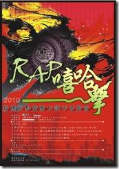 RAP嘻哈擊_海報設計-小