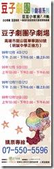 豆豆小家78集海報 741x232-孕劇場