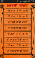 Screenshot of Complete Aarti Sangrah