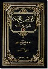 mawahib