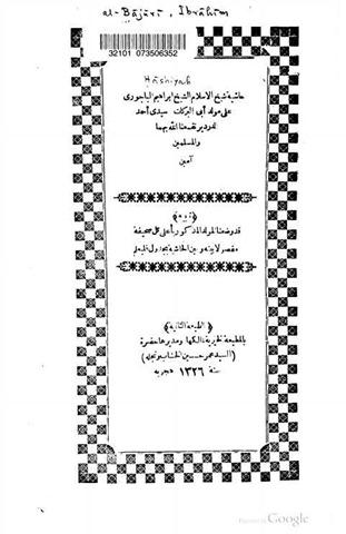 حاشية الشيخ ابراهيم الباجوري على مولد أبي البركات سيدي أحمد الدردير0002