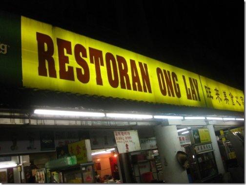 restoran-ong-lay