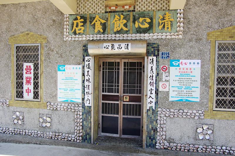 [澎湖]清心飲食店