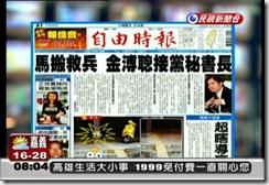 1210080418DVB-T民視新聞台