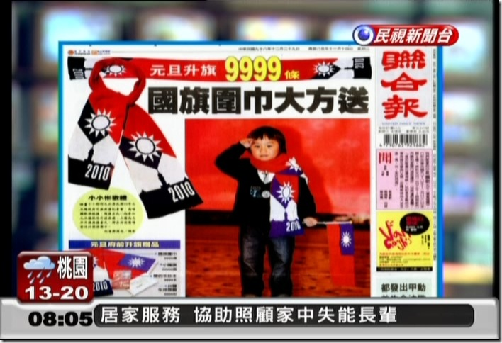 1229080500DVB-T民視新聞台