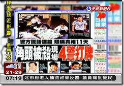 0608071959DVB-T民視新聞台