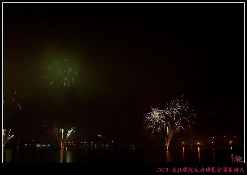 2010臺北國際花卉博覽會開幕煙火之FA24