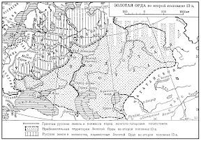 Золотая орда во ІІ половине ХІІІ в.