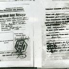Партийный билет Артема. 1919-1920 гг.